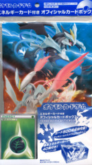 Japanese Pokemon BW Storage Box with Energies featuring Kyurem