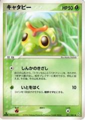 Caterpie - 001/082 - Uncommon