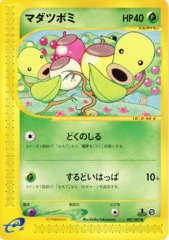 Bellsprout - 007/087 - Common
