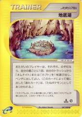 Underground Lake - 087/088 - Uncommon