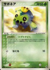 Cacnea - 006/053 - Uncommon