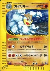 Machamp - 053/088 - Holo Rare