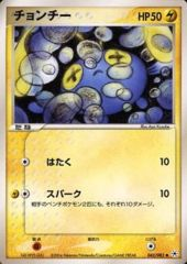 Chinchou - 042/083 - Common