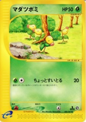 Bellsprout - 008/087 - Common