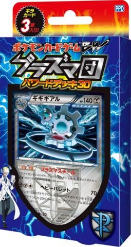 Japanese Pokemon Black & White Team Plasmas Powered Half Deck