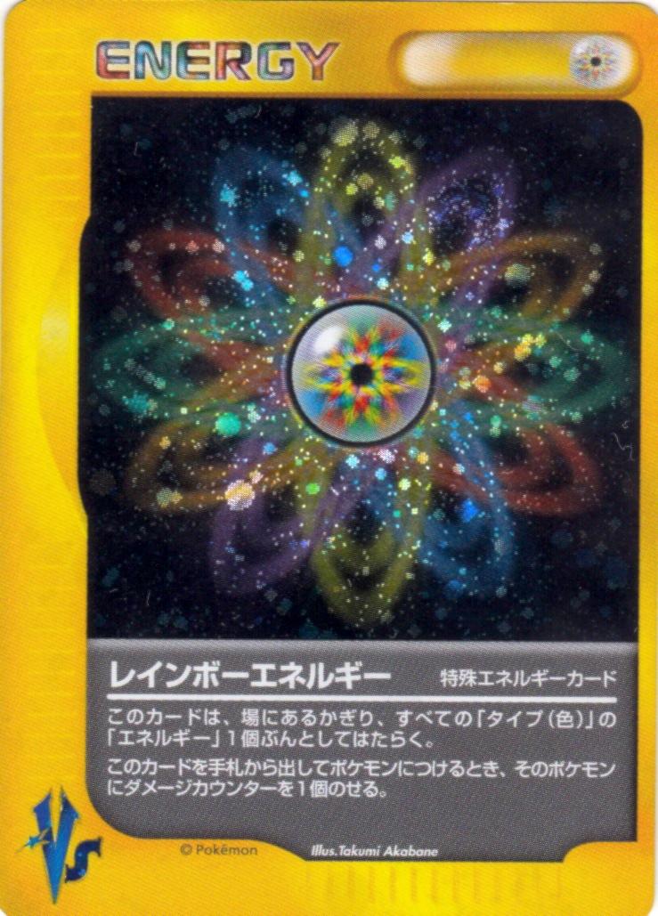 Fire Energy Japanese VS Set Near Mint VS 1st Edition Japanese