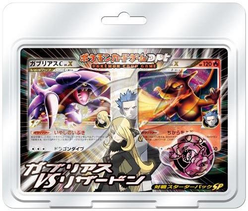 Japanese Pokemon DPt Garchomp vs Charizard SP Deck Kit