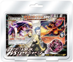 Japanese Pokemon DPt Garchomp vs Charizard SP Deck Kit