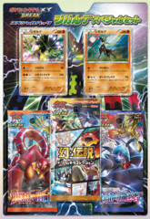 Japanese Pokemon XY Zygarde Special Set
