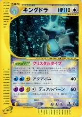 Kingdra - 089/087 - Super Holo Rare