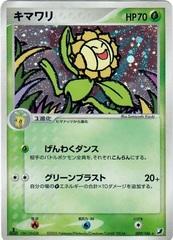 Sunflora - 009/106 - Holo Rare