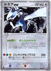 Lugia Ex - 090/106 - Holo Rare ex
