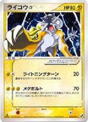 Raikou - 039/106 - Shiny Holo Rare