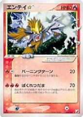 Shining Entei ☆ - 019/106 - Shiny Gold Star Holo Rare