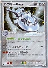 Steelix Ex - 095/106 - Holo Rare ex
