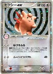 Clefable ex - 066/082 - Holo Rare ex