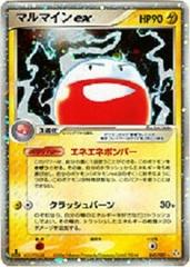 Electrode Ex - 042/082 - Holo Rare ex