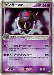 Gengar EX - 048/082 - Holo Rare ex