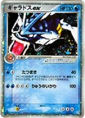 Gyarados EX - 035/082 - Holo Rare ex