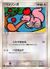 Lickitung - 068/082 - Rare (Short Print)