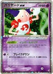 Mr. Mime EX - 053/082 - Holo Rare ex