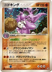 Nidoking - 056/082 - Holo Rare