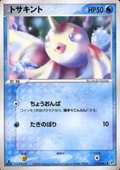 Goldeen - 019/082 - Common
