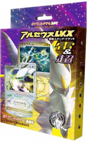 Japanese Pokemon DPt Arceus LV. X Deck: Lightning & Psychic