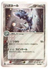 Steelix - 065/080 - Holo Rare