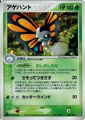 Beautifly - 008/082 - Holo Rare