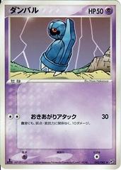 Beldum - 042/082 - Uncommon