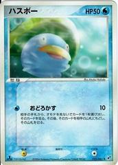Lotad - 025/082 - Uncommon