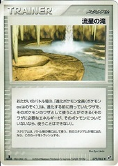 Meteor Falls - 079//082 - Uncommon