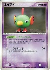 Natu - 036/082 - Common
