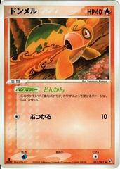Numel - 017/082 - Common