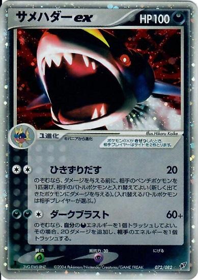 Sharpedo ex - 072/082 - Holo Rare ex