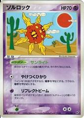 Solrock - 039/082 - Rare