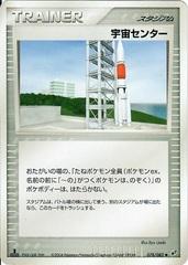 Space Center - 078/082 - Uncommon