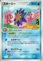 Starmie - 022/082 - Rare