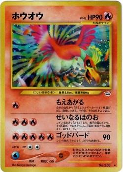 Ho-Oh Holo Neo Revelation Japanese EX-NM Pokemon Card