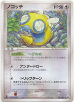 Dunsparce - 061/086 - Uncommon