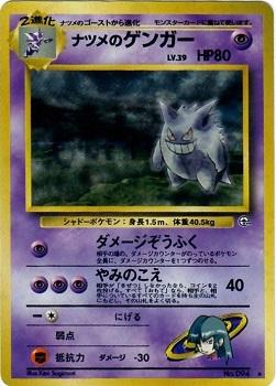 Sabrina/'s Gengar Holo Gym Heroes Japanese EX-NM Pokemon Card