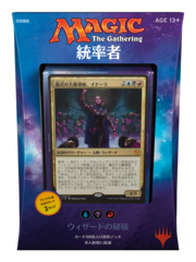MTG Japanese Commander 2017: Arcane Wizardry Deck