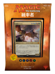 MTG Japanese Commander 2017: Draconic Domination