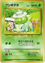 Bulbasaur - Common