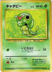 Caterpie - Common