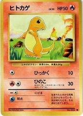 Charmander - Common