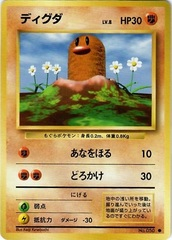 Diglett - Common