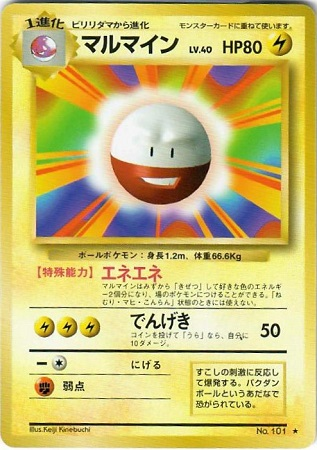 JAPANESE Electrode Base Set - Rare