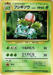 JAPANESE Ivysaur Base Set - Uncommon